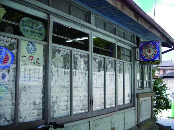 吉村理髪店