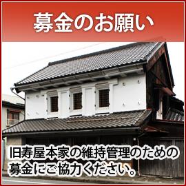 NPO法人さすが一の宮:白寿庵再生と伝統文化活性化プロジェクト