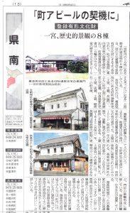 登録文化財に一宮町の歴史的建造物が指定されました